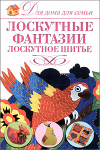 Книга по лоскутному шитью. Нестерова Д.В. Лоскутные фантазии. Лоскутное шитье (книга)