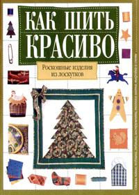 Книга по лоскутному шитью. Пер. О. Максименко. Роскошные изделия из лоскутков (книга)