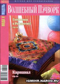 Журнал по лоскутному шитью.  Мода и модель. Волшебный пэчворк № 6, 2010