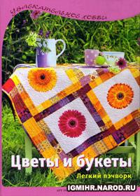 Книга по лоскутному шитью. Регина Бюлер. Цветы и букеты. Легкий пэчворк