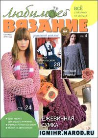 журнал по вязанию Любимое вязание № 1,2010