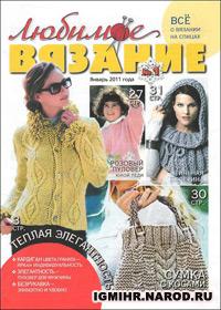 журнал по вязанию Любимое вязание № 1,2011