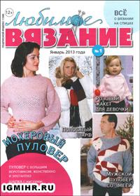 журнал по вязанию Любимое вязание № 1,2013