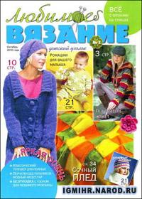 журнал по вязанию Любимое вязание № 2,2010