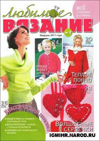 журнал по вязанию Любимое вязание № 2,2011