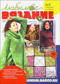 журнал по вязанию Любимое вязание № 3,2010
