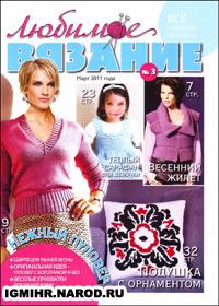 журнал по вязанию Любимое вязание № 3,2011