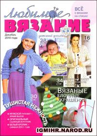 журнал по вязанию Любимое вязание № 4,2010