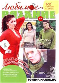журнал по вязанию Любимое вязание № 4,2011
