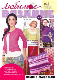 журнал по вязанию Любимое вязание № 5,2011