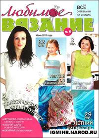 журнал по вязанию Любимое вязание № 6,2011