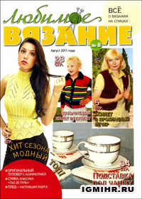 журнал по вязанию Любимое вязание № 8,2011