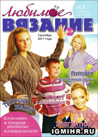 журнал по вязанию Любимое вязание № 9,2011