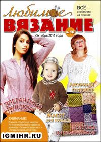 журнал по вязанию Любимое вязание № 10,2011