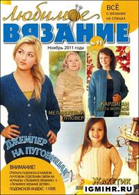 журнал по вязанию Любимое вязание № 11,2011