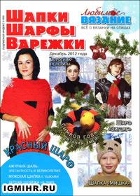 журнал по вязанию Любимое вязание № 12,2012