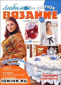 журнал по вязанию Любимое вязание. Крючок № 1,2011
