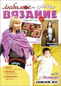 журнал по вязанию Любимое вязание. Крючок № 2,2011