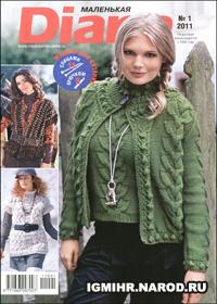 журнал по вязанию Маленькая Диана № 1,2011