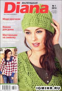 журнал по вязанию Маленькая Диана № 1,2013