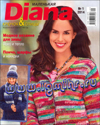 журнал по вязанию Маленькая Диана № 1,2014