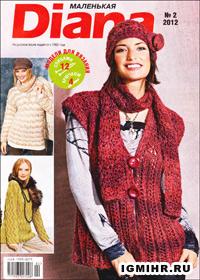 журнал по вязанию Маленькая Диана № 2,2012