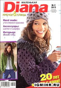 журнал объединение вязанию Маленькая божественная № 0,2013