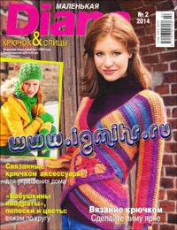 журнал по вязанию Маленькая Диана № 2,2014