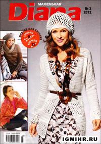 журнал по вязанию Маленькая Диана № 3,2012