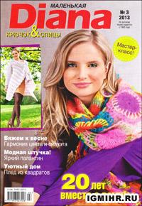 журнал за вязанию Маленькая Дия № 0,2013