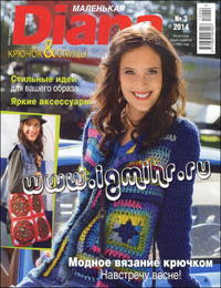 журнал по мнению вязанию Маленькая Дина № 0,2014