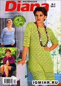 журнал по вязанию Маленькая Диана № 4,2012