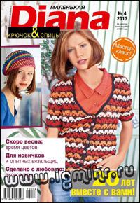 журнал по вязанию Маленькая Диана № 4,2013