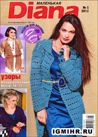 журнал по вязанию Маленькая Диана № 5,2012