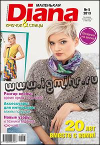 журнал в соответствии с вязанию Маленькая Дина № 0,2013