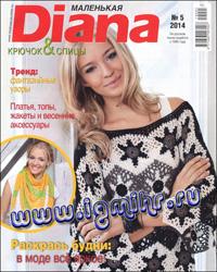 журнал по вязанию Маленькая Диана № 5,2014