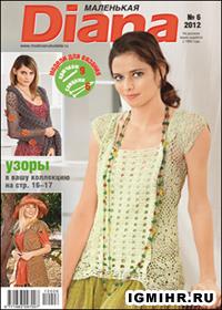 журнал по вязанию Маленькая Диана № 6,2012