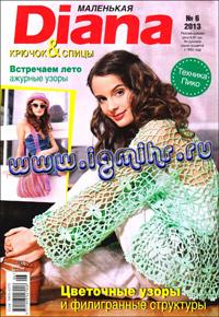 журнал по вязанию Маленькая Диана № 6,2013