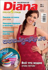 журнал по вязанию Маленькая Диана № 7,2013