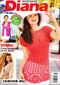 журнал по вязанию Маленькая Диана № 8,2012