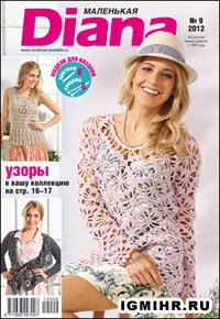 журнал по вязанию Маленькая Диана № 9,2012