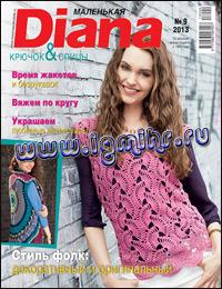 журнал по вязанию Маленькая Диана № 9,2013