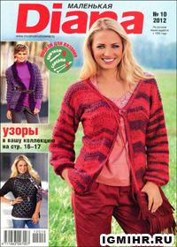 журнал по вязанию Маленькая Диана № 10,2012