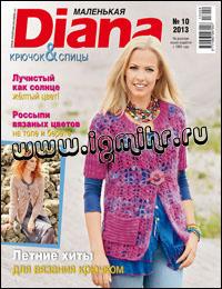 журнал по вязанию Маленькая Диана № 10,2013