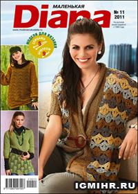 журнал по вязанию Маленькая Диана № 11,2011