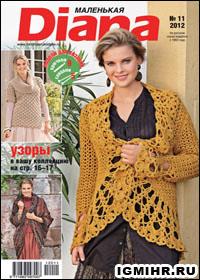 журнал по вязанию Маленькая Диана № 11,2012
