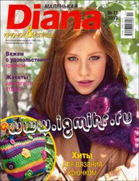журнал по вязанию Маленькая Диана № 11,2013