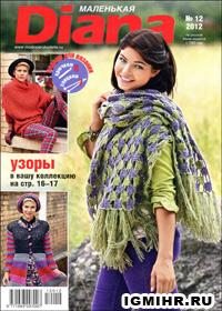 журнал по вязанию Маленькая Диана № 12,2012