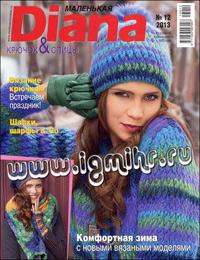 журнал по вязанию Маленькая Диана № 12,2013