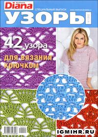 журнал по вязанию Маленькая Диана. Спецвыпуск № 1,2012